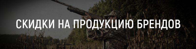 Скидки на товары для охоты